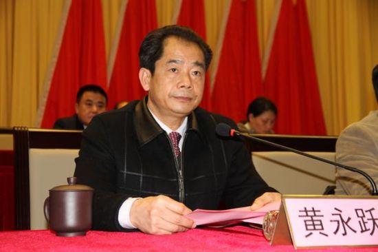 桂林市永福县委书记黄永跃(资料图)