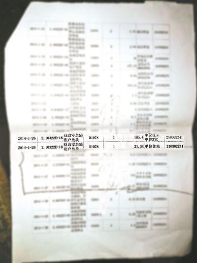 记录单中显示县财政1月26日共计转款约100万元