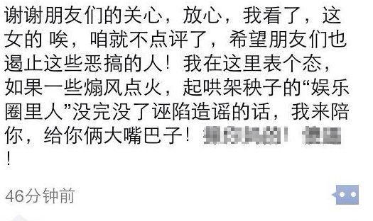 贾乃亮社交平台截图