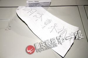 大胆盗贼在现场留下的纸条,恰好给警方提供了破案思路