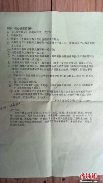 """图为柳州市鱼峰区柳依社区出示的办理""""单独两孩""""所需材料清单。 蒙鸣明 摄"""