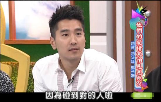"""蔡康永追问赵又廷为什么认定高圆圆,赵又廷回答道:""""因为碰到对的人啊""""。"""