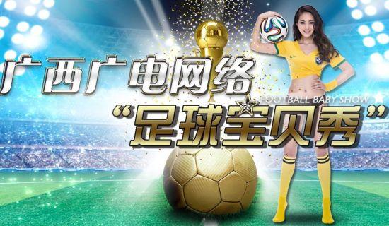 """广西广电网络""""足球宝贝秀""""5月10日开始报名。"""