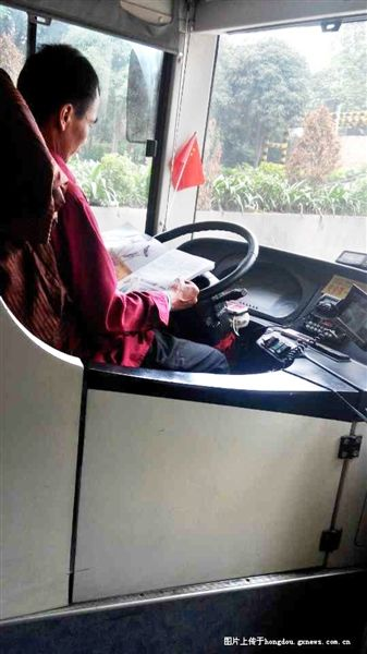 当事司机在看杂志(网络截图)