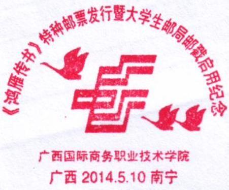 南宁大学生邮局纪念邮戳