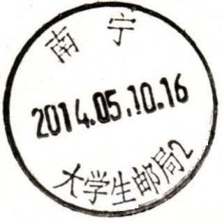 南宁大学生邮局日戳