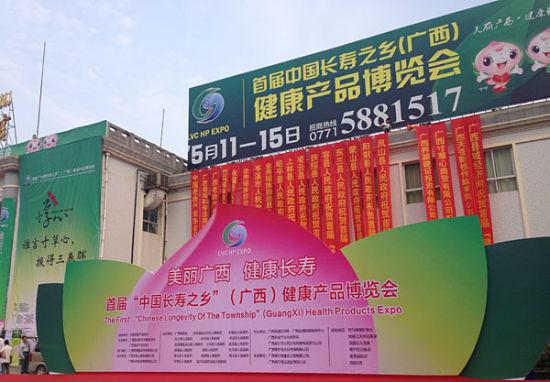 """""""中国长寿之乡""""健康产品博览会现场"""