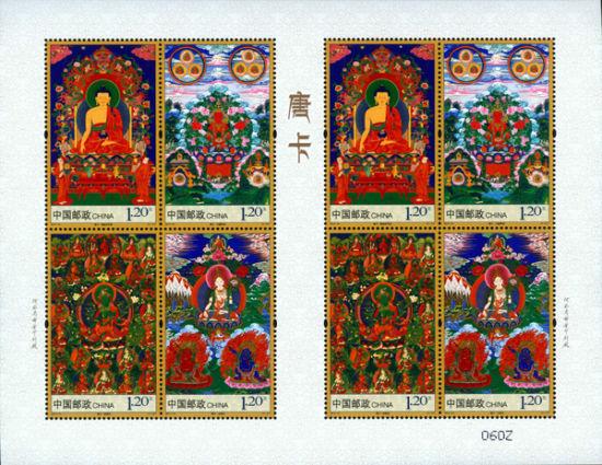 《唐卡》特种邮票小版