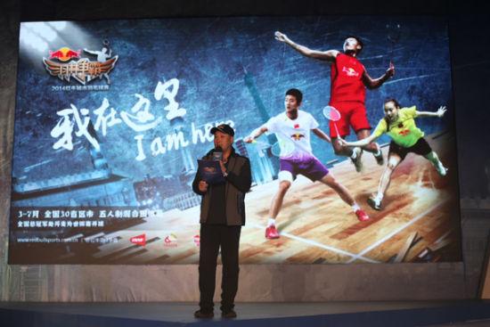 图1国家体育总局乒羽中心副主任、中国羽毛球队总教练李永波致辞。