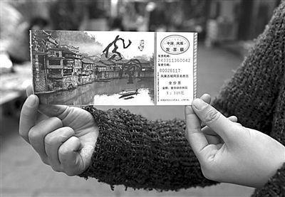 游客展示凤凰景区门票 资料图