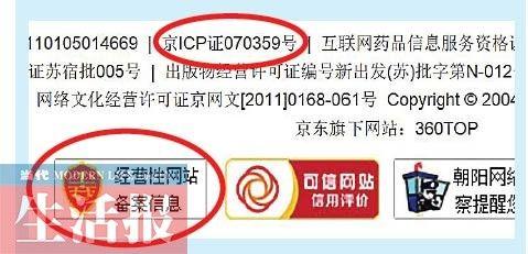 """这是某网站的经营性网站备案信息(""""红盾""""标志)和icp证号 (网络截图)"""