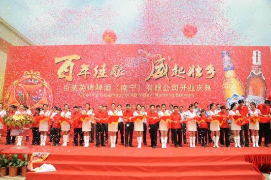 百威英博啤酒(南宁)有限公司竣工投产仪式剪裁环节