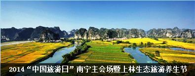 """2014""""中国旅游日""""南宁主会场暨上林生态旅游养生节"""