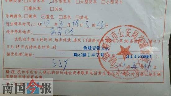 """网友""""利""""晒出了自己车辆上被贴的罚单,上面显示的开单时间为凌晨3时25分。记者 赵本高 摄"""