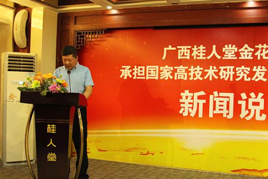 桂人堂金花茶产业集团董事长刘志新发表讲话