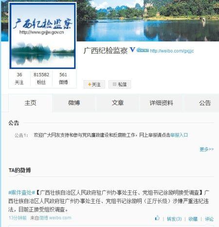 @广西纪检监察微博截图