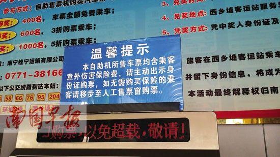 """西乡塘客运站自动售票机上方提示,不买保险的乘客需""""移步人工售票窗""""。"""