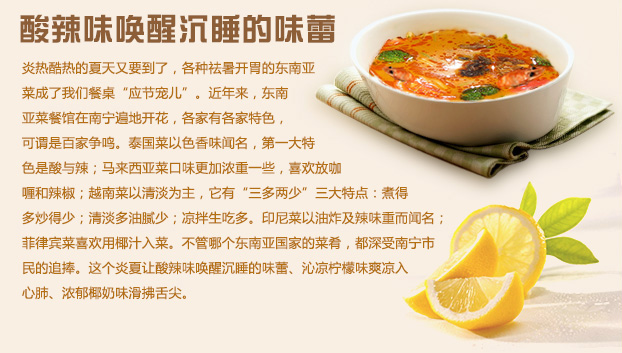 """各种祛暑开胃的东南亚 菜成了我们餐桌""""应节宠儿"""""""