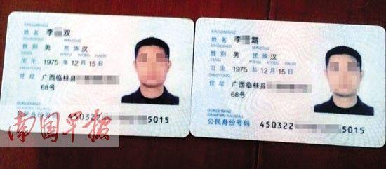 两张身份证,除名字不同外,相片、身份证号、住址均一致。记者 邓振福摄