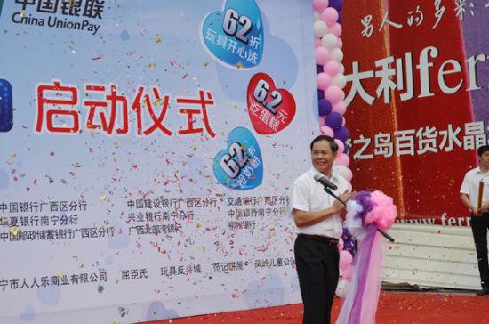 中国银联广西分公司总经理梁景云出席启动仪式
