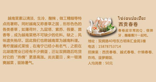 青柠屋越式菜馆