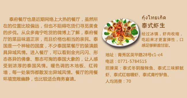 南宁泰府餐厅