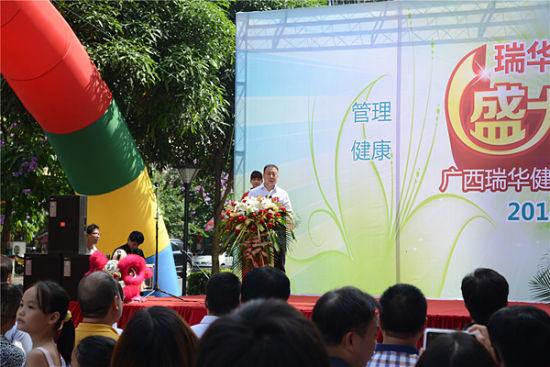 图2:广西瑞华健康管理公司董事长宋朝辉发表讲话
