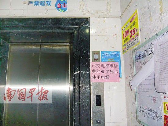 贴在金山广场小区电梯门口的提示。
