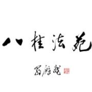 @八桂法苑