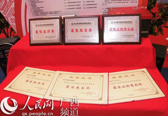 广西获第六届中国国际旅游商品博览会多项大奖