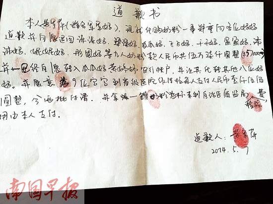 黄军萍因为代购风波,给其他妈妈们写下了道歉书。
