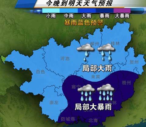 7日20时广西天气预报示意图-高考首日广西全区飘雨 考生早点赴考防