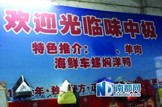 """6月9日玉林多家餐馆将招牌中的""""狗""""字遮挡。图片来源:中新网"""