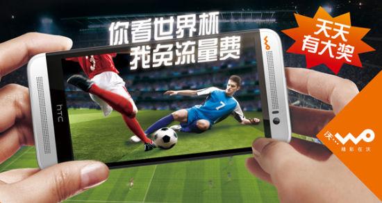 """图1广西联通推出""""你看世界杯 我免流量费""""世界杯+CCTV视频包"""