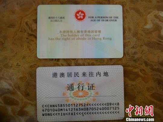 图为香港老人王耀辉向警方提供的证件。唐杰 摄