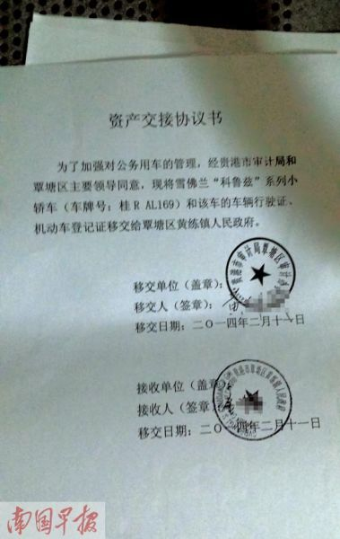 今年2月11日,该车被移交给黄练镇政府。 记者 莫义君摄