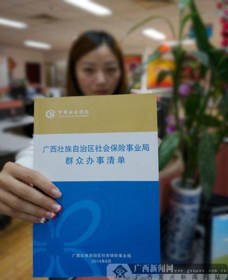 广西社会保险事业局24日发布《自治区社会保险事业局群众办事清单》。广西新闻网记者 邓昶 摄
