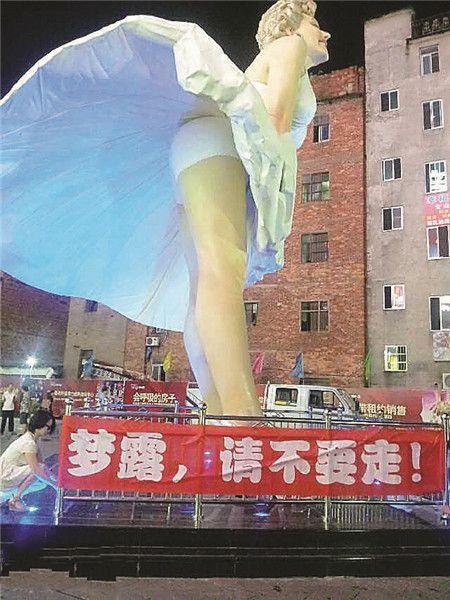 """雕塑拆除当晚,一贵港市民打出""""梦露,请不要走""""的横幅。网友供图"""