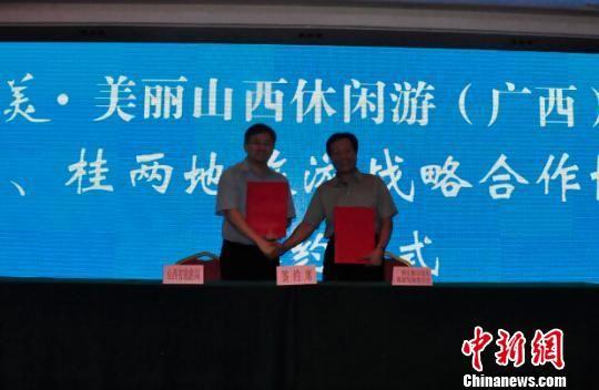 广西与山西两地签订战略合作协议