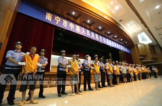 南宁市中级人民法院公开宣判毒品案件。广西新闻网通讯员 费文斌摄