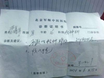 北京军颐中医医院为晓飞开出的诊断证明。