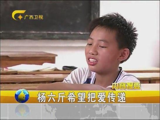 杨六斤_杨六斤:不想太多记者来采访 希望把爱传递