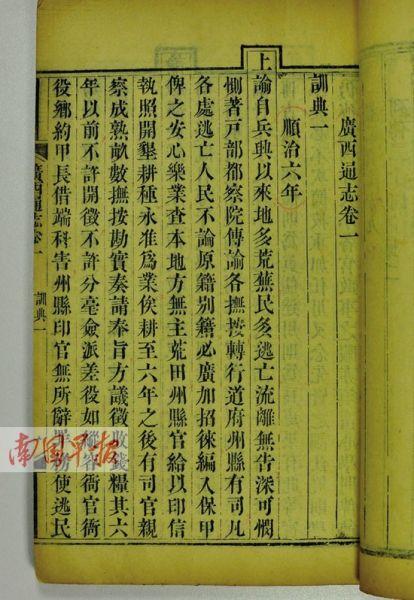 """清嘉庆《广西通志》体例新颖,刻印精美,保存完好,被誉为""""省志楷模""""。"""