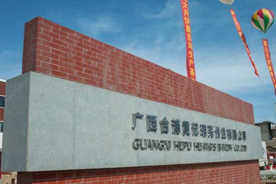 黄记星岛湖生产基地