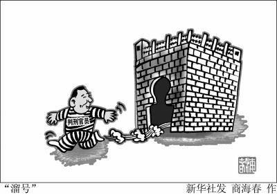 漫画。新华社发