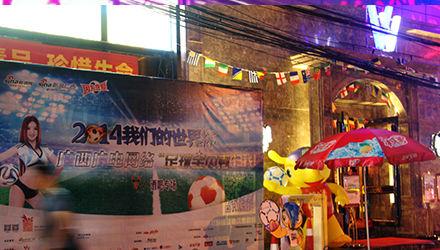 VV酒吧 与球迷体验世界杯的魅力!