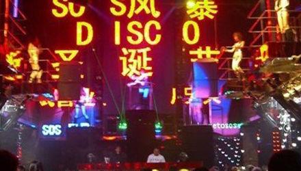 SOS风暴酒吧(图来自网络)
