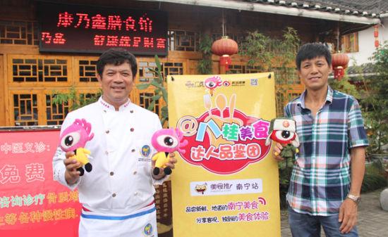 康乃鑫膳食馆老板与大厨