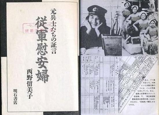 """资料图:日本书中的真实随军""""慰安妇""""曝光"""
