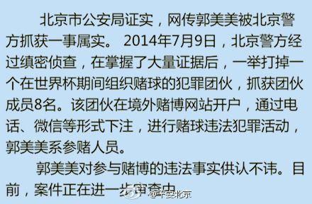 北京警方证实郭美美赌球被抓